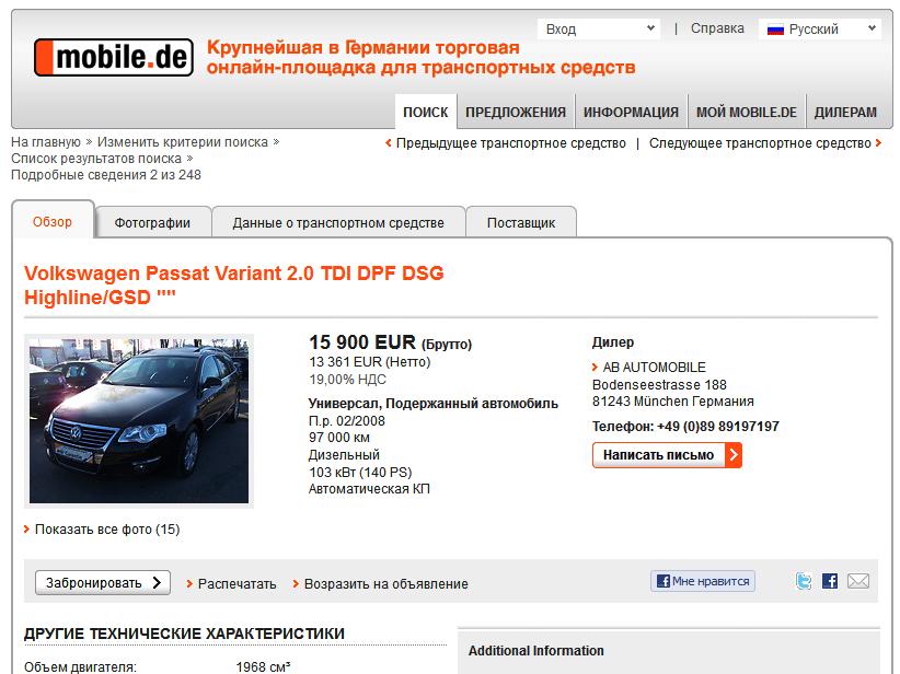 Как купить машину на mobile.de и autoscout24.de часть 2